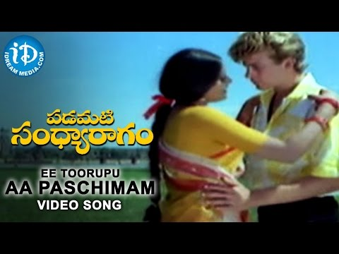 Padamati Sandhya Ragam - Ee Toorupu Aa Paschimam video song ||  Vijayashanti || Thomas Jane