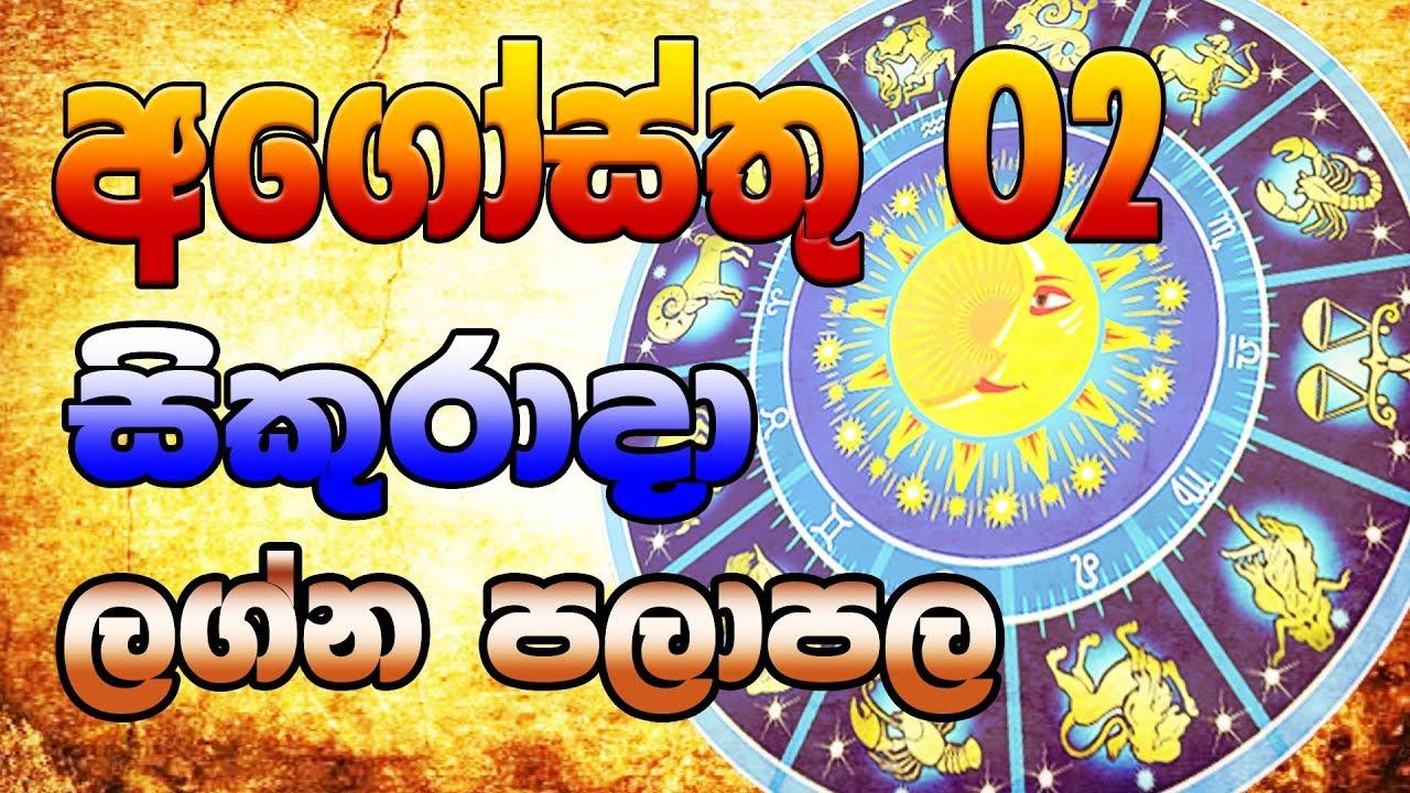 Lagna palapala 2019 08 02 | Daily horoscope 2019 | Daily Astrology 2019 |  Sinhala Astrology