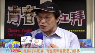 20110726【聯維新聞】青春扛拜影展  向台灣年輕影勢力乾杯 thumbnail