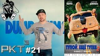 Саша N.G - Тупой и еще тупее 2 (РКТ #21)