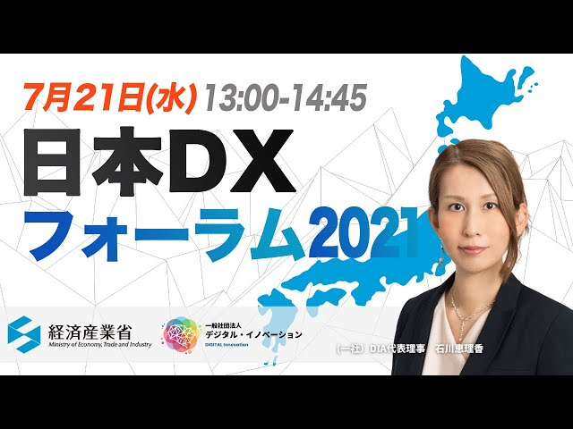 ※ 「 無料視聴 」まだ間に合います!!7/21(水) 経済産業省共催  日本DXフォーラム → 詳しくは概要欄から