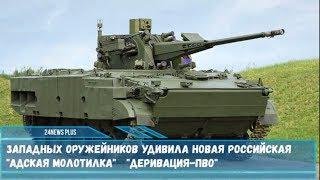 Западных оружейников удивила новая российская зенитная самоходная установка -  Деривация-ПВО