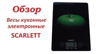 Весы кухонные электронные SCARLETT