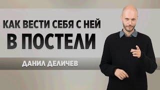 Как вести себя с ней в постели - Данил Деличев