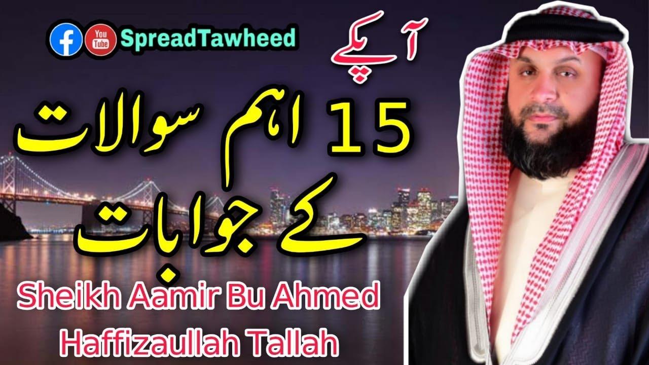 15 Aham Sawalaat | Shk Aamir Mohmmad  Hafizahullah
