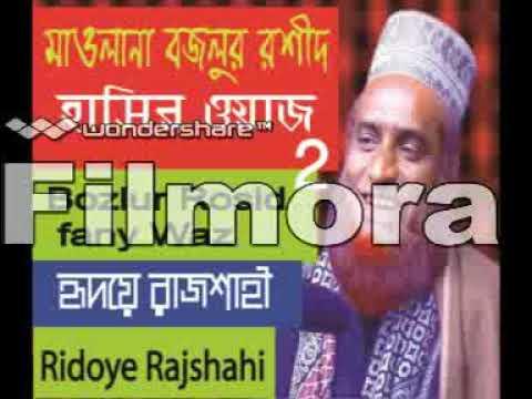 মাওলানা বজলুর রশিদের হাসির ওয়াজ-2 // Bozlur Rosid_Fany wsz_Audio format