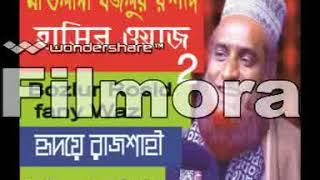 মাওলানা বজলুর রশিদের হাসির ওয়াজ 2 bozlur rosidfany wszaudio format