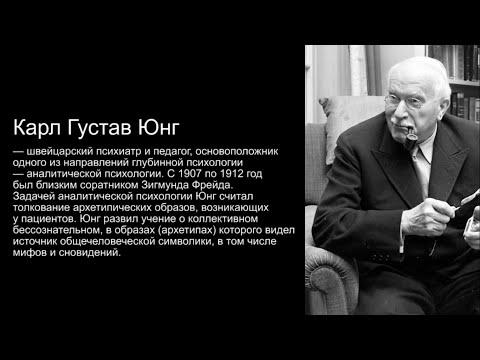 Околосмертный опыт Карла Густава Юнга