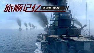 《旅顺记忆1904-1905》 第四集 决战 | CCTV纪录
