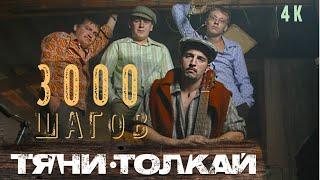 Тяни-Толкай - 3000 шагов  / Tyani-Tolkay