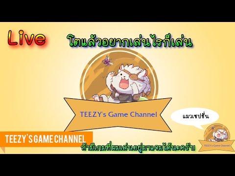 [TEEZY's Game Channel]Live โตแล้วอยากเล่นอะไรก็เล่น