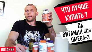 Как правильно выбрать витамин С, кальций Ca и Омега 3? Питание для спортсменов
