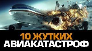 10 жутких АВИАКАТАСТРОФ(, 2015-03-30T14:42:03.000Z)