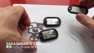 Армейские жетоны оригинал Dog-Tags(Чем отличаются оригинальные жетоны армии сша dog-tags от китайских подделок? Шариковые цепочки из китая окисля..., 2016-06-22T09:21:32.000Z)