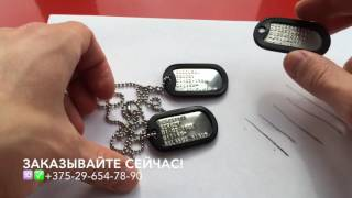 Армейские жетоны оригинал Dog-Tags(, 2016-06-22T09:21:32.000Z)