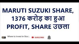 MARUTI SUZUKI SHARE NEWS, 1376 करोड़ का हुआ PROFIT, SHARE उछला