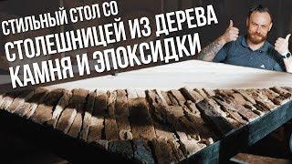 Стол из эпоксидной смолы, камня и дерева своими руками | DIY мебель