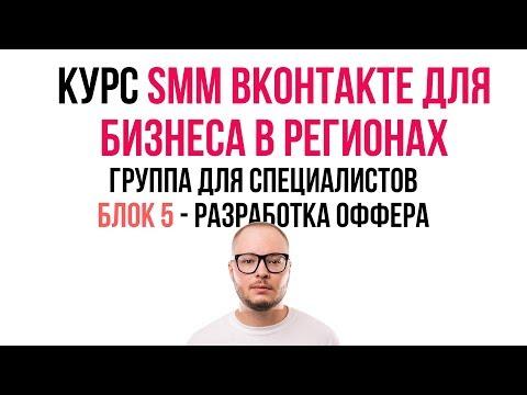 Владимир Лоцманов / Лекция 5 - Разработка оффера или акции для рекламы