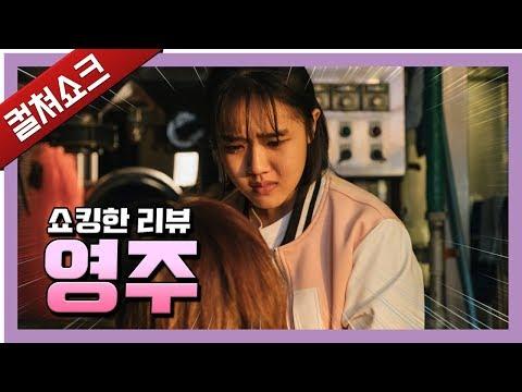 부모를 죽인 원수를 찾아간 고3 소녀의 목적: 영주 리뷰