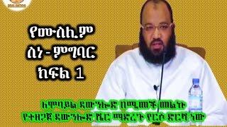ye muslim senmegbar 1  By Dai Sadiq Mohammed ( Ustaz Abu Heydar ))