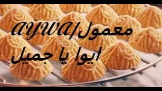 Maamoul, معمول - Chef Chadi Zeitouni