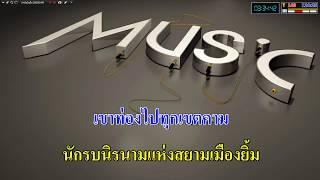 นักรบนิรนาม - แมงปอ ชลธิชา_(Karaoke+Add2)
