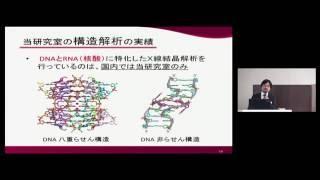 「DNAナノマテリアル・ナノメディシンのStructure-Based Design」 上智大学 理工学部 物質生命理工学科 准教授 近藤次郎