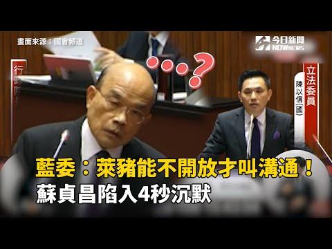 藍委:萊豬有機會不開放才叫溝通!蘇貞昌陷入4秒沉默