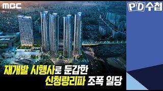 3) 재개발 시행사로 둔갑한 신청량리파 조폭 일당 - PD수첩