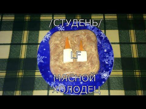 Студень. (Холодец мясной). Классический рецепт.