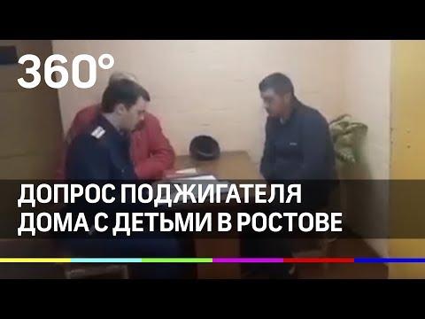 Ростовчанин рассказал, как сжёг дом с детьми в Ярославской области