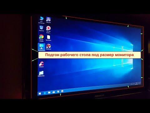 Как развернуть картинку на весь экран