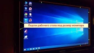 Рабочий стол не на весь экран