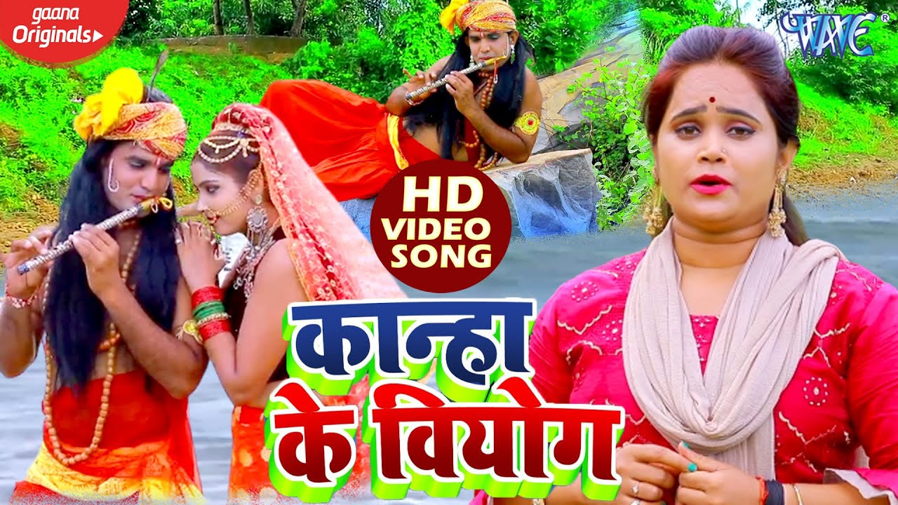 #VIDEO - श्री कृष्ण जन्माष्टमी स्पेशल भजन | #Soni Pandey | Kanha Ke Viyog | Krishna Bhajan 2020