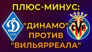 Плюс Минус Динамо Киев против Вильярреала Лига Европы Новости футбола