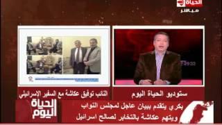 """فيديو.. تامر أمين: """"عكاشة"""" عزم السفير الإسرائيلي على """"بابا غنوج"""""""
