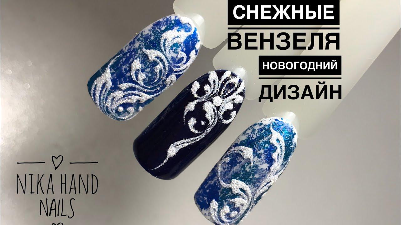 Новогодний дизайн ногтей 25 ❄️ Снежные вензеля ❄️ Зимний дизайн ногтей  25