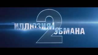 Иллюзия обмана 2 2016  Русский трейлер  Фан ролик