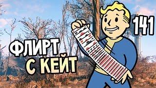 Fallout 4 Прохождение На Русском 141 ФЛИРТ С КЕЙТ