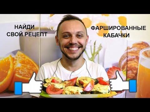 рецепт кабачков в духовке пошагово