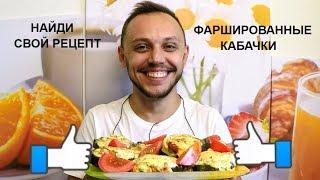 Фаршированные кабачки в духовке с соусом вкусный рецепт закуски