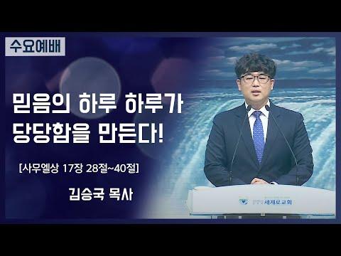 [2021-09-01] 수요예배 김승국목사: 믿음의 하루 하루가 당당함을 만든다! (삼상17장28절~40절)