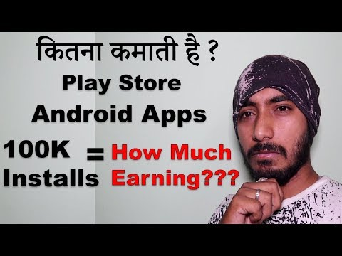 How Much Money Will My App Make If It Has 100K Installs In Play Store?  L Hindi