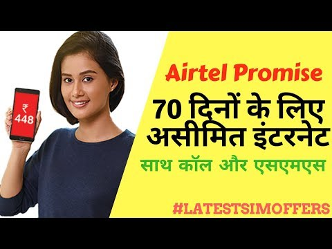 Airtel Promise Plan: Daily 1GB data, calls & SMS at 448₹