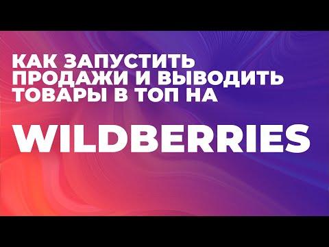 Как начать продажи на вайлдберриз | Продвижение товара на WILDBERRIES