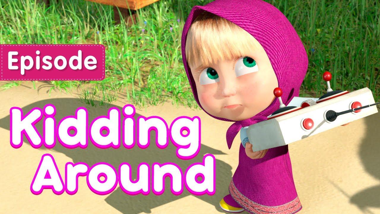 Download Masha and the Bear 👱♀️ Kidding Around 🤪 (Episode 35) 💥 New episode! 🎬