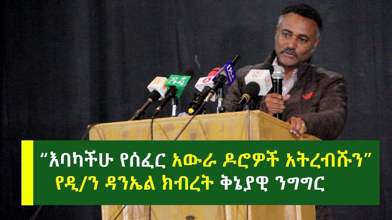 Interesting message for Ethiopian people
