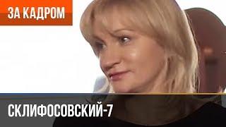 ▶️ Склифосовский 7 сезон (Склиф 7) - Выпуск 5 - За...