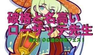 【ぷよクエ】ローザッテ狙いで最大100連!年納めガチャの運勢は果たして!?【ローザッテ】