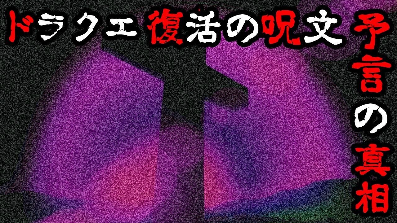 【ゲーム都市伝説】ドラクエ「復活の呪文」怖すぎる予言 ...